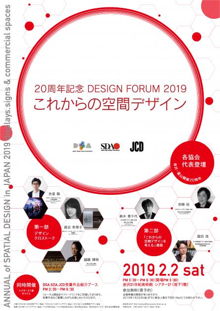20周年記念  Design Forum 2019