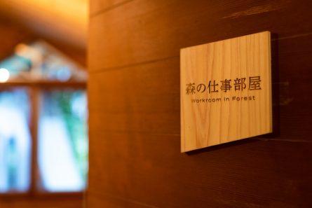 ケリエ山荘 HAKUSAN Retreat – VI/Signage